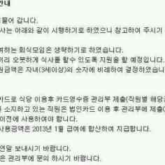 어느 중소기업의 송년회