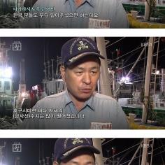 후쿠시마 어부가 한국 어부한테 고하다