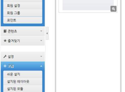 사이트 메뉴 또는 사이트 맵 백지현상